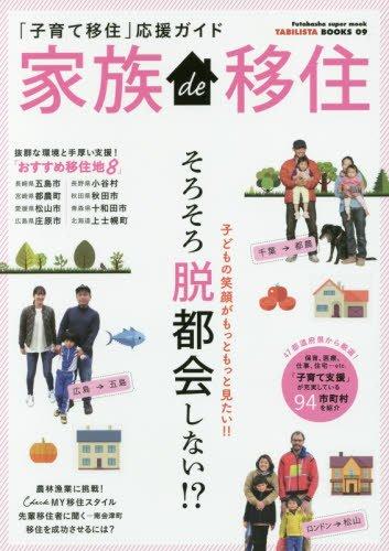 家族de移住 (双葉社スーパームック)