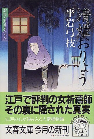 御宿かわせみ (22) 清姫おりょう (文春文庫)の詳細を見る