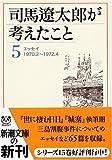 司馬遼太郎が考えたこと〈5〉エッセイ1970.2~1972.4 (新潮文庫)
