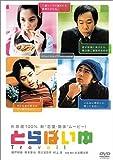 とらばいゆ[DVD]