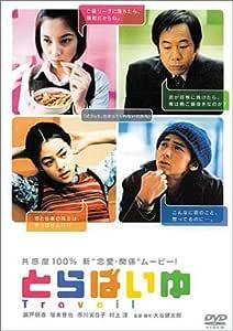 とらばいゆ [DVD]