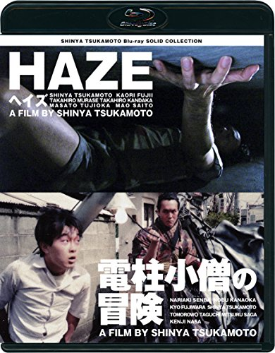 SHINYA TSUKAMOTO Blu-ray  SOLID  COLLECTION 「HAZE ヘイズ/電柱小僧の冒険」 ニューHDマスター