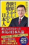「日本人だけが知らない世界から尊敬される日本人」ケント・ギルバート