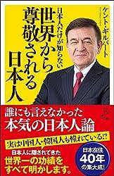 日本人だけが知らない世界から尊敬される日本人 (SB新書)