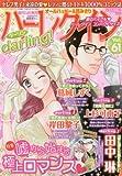 ハーレクインdarling! (ダーリン) Vol.61 2017年 01月号 [雑誌]