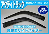 純正型 サイドバイザー ドアバイザー ホンダ アクティトラック HA6・7 標準タイプ