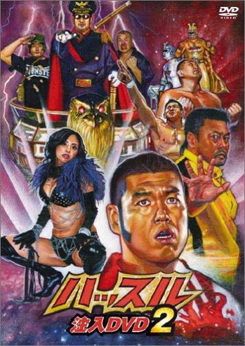 「ハッスル」注入DVD2