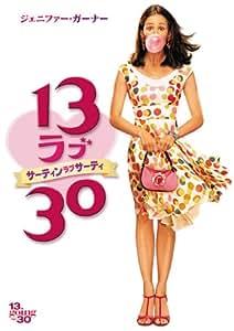 13 ラブ 30 サーティン・ラブ・サーティ [DVD]