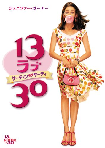 13 ラブ 30 サーティン・ラブ・サーティ [DVD]の詳細を見る