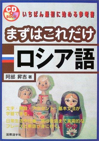 まずはこれだけロシア語 (CD book)の詳細を見る