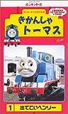 きかんしゃトーマス(1) [VHS]