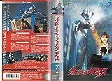 ウルトラマンネクサス Volume 7 [VHS]