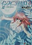 インフィニティ・ゼロ〈3〉夏—white moon (電撃文庫)