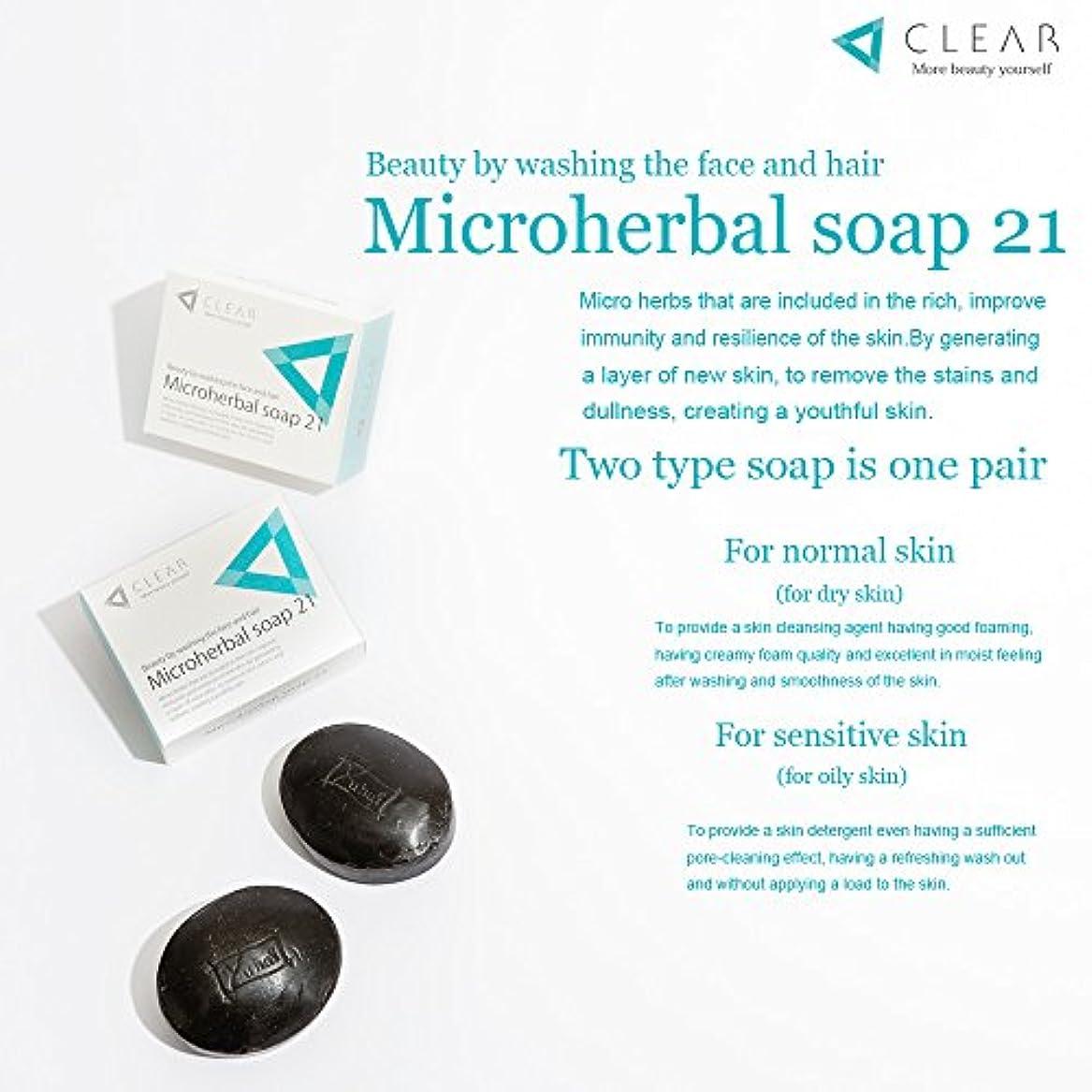 逃す童謡どうやら「マイクロハーブ石鹸21?普通肌用」2個セット(美肌?しっとり肌と頭皮ケアのために)94g/個