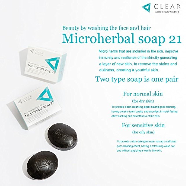 インターネット欠員お金ゴム「マイクロハーブ石鹸21?普通肌用」2個セット(美肌?しっとり肌と頭皮ケアのために)94g/個