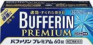 【指定第2類医薬品】バファリンプレミアム※セルフメディケーション税制対象商品