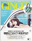 GINGER[ジンジャー] 2018年6月号[雑誌]