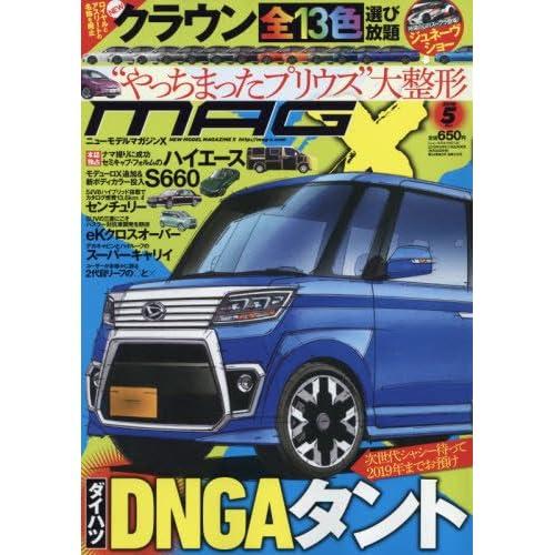 ニューモデルマガジンX 2018年 05 月号 [雑誌]