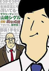 サラリーマン山崎シゲル 5巻 表紙画像