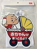 広島カープ 赤ちゃん メッセージプレート