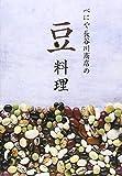 べにや長谷川商店の豆料理 画像