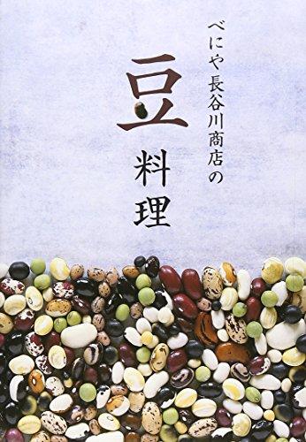 べにや長谷川商店の豆料理の詳細を見る