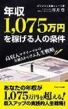 年収1,075万円を稼げる人の条件: 高収入サラリーマンの共通点から学ぶ人生戦略 ビジネス人生論シリーズ