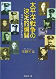 太平洋戦争の決定的瞬間―指揮官と参謀の運と戦術 (光人社NF文庫)