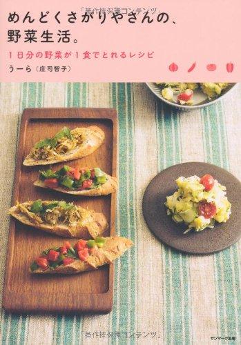 めんどくさがりやさんの、野菜生活。1日分の野菜が1食でとれるレシピの詳細を見る