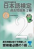 日本語検定公式過去問題集2級: 平成30年度版