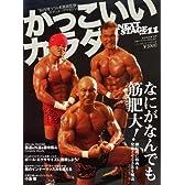 かっこいいカラダnext stage vol.11 なにがなんでも筋肥大!継続的に筋肉を発達させる方法を解説 (B・B MOOK 649 スポーツシリーズ NO. 521)