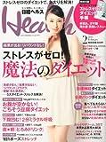 日経Health(ヘルス)2013年2月号