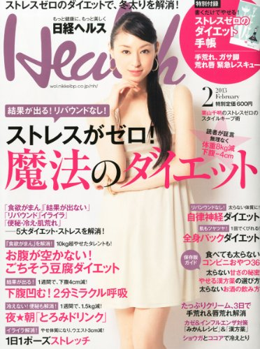 日経Health(ヘルス)2013年2月号の詳細を見る