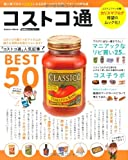 コストコ通―日本一わかりやすいコストコの教科書 (Gakken Mook GetNavi BEST BUYシリーズ)