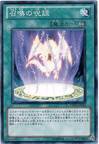 遊戯王 召喚の呪詛 DREV-JP061 ノーマルレア
