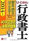 2014年版 U-CANの行政書士 40字記述式&多肢問題集 (ユーキャンの資格試験シリーズ)