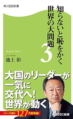 知らないと恥をかく世界の大問題3 (角川SSC新書)の詳細を見る