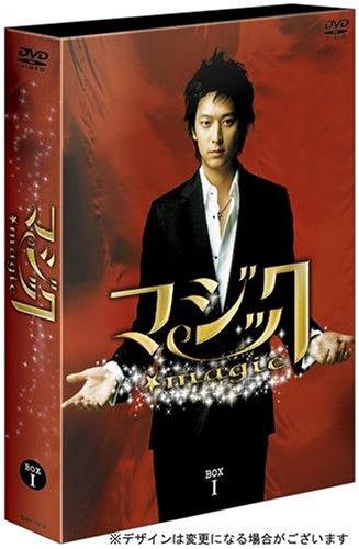 マジック DVD-BOXIの詳細を見る