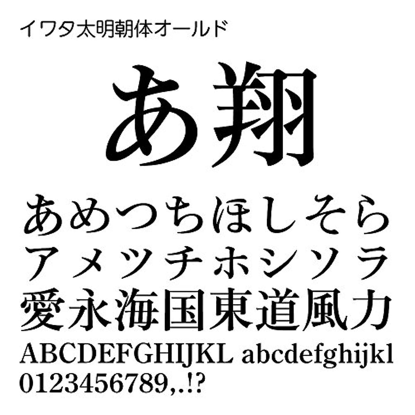 凶暴な結果羽イワタ太明朝体オールドStd OpenType Font for Windows [ダウンロード]