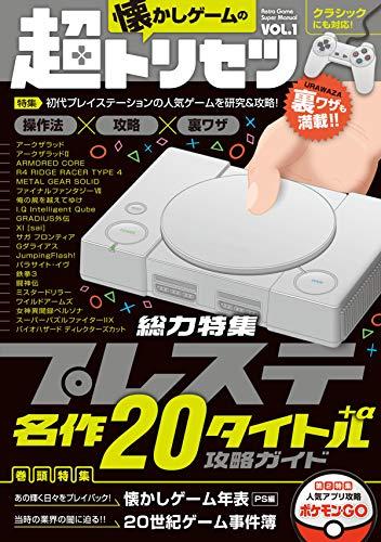 懐かしゲームの超トリセツ/特集:プレイステーションクラシック収録20タイトル+α 攻略ガイド