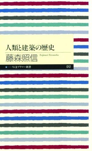 人類と建築の歴史 (ちくまプリマー新書)の詳細を見る