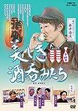 美しき酒呑みたち 十杯目[DVD]