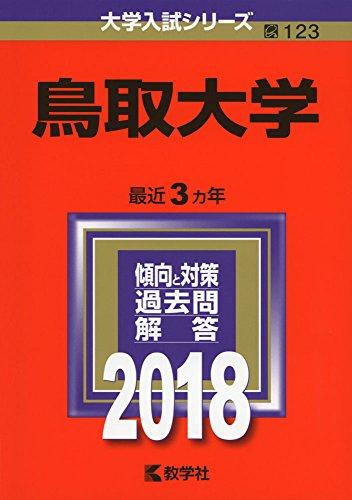 鳥取大学 (2018年版大学入試シリーズ)