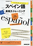 こんなとき、どう言う? スペイン語表現力トレーニング (NHK出版CDブック)