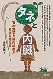 「タネと内臓‐有機野菜と腸内細菌が日本を変える」販売ページヘ