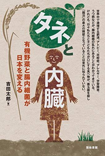 タネと内臓‐有機野菜と腸内細菌が日本を変える
