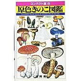 原色きのこ図鑑 (コンパクト版 6)