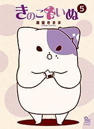 きのこいぬ(5) (RYU COMICS)