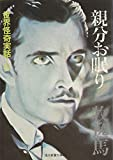 親分お眠り (1975年) (現代教養文庫―世界怪奇実話 4)