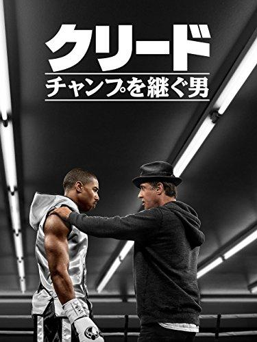 クリード/チャンプを継ぐ男 (字幕版)